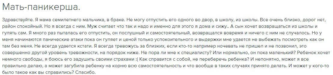 Mamochka s foruma