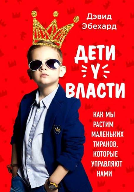 deti_u_vlasti_kniga