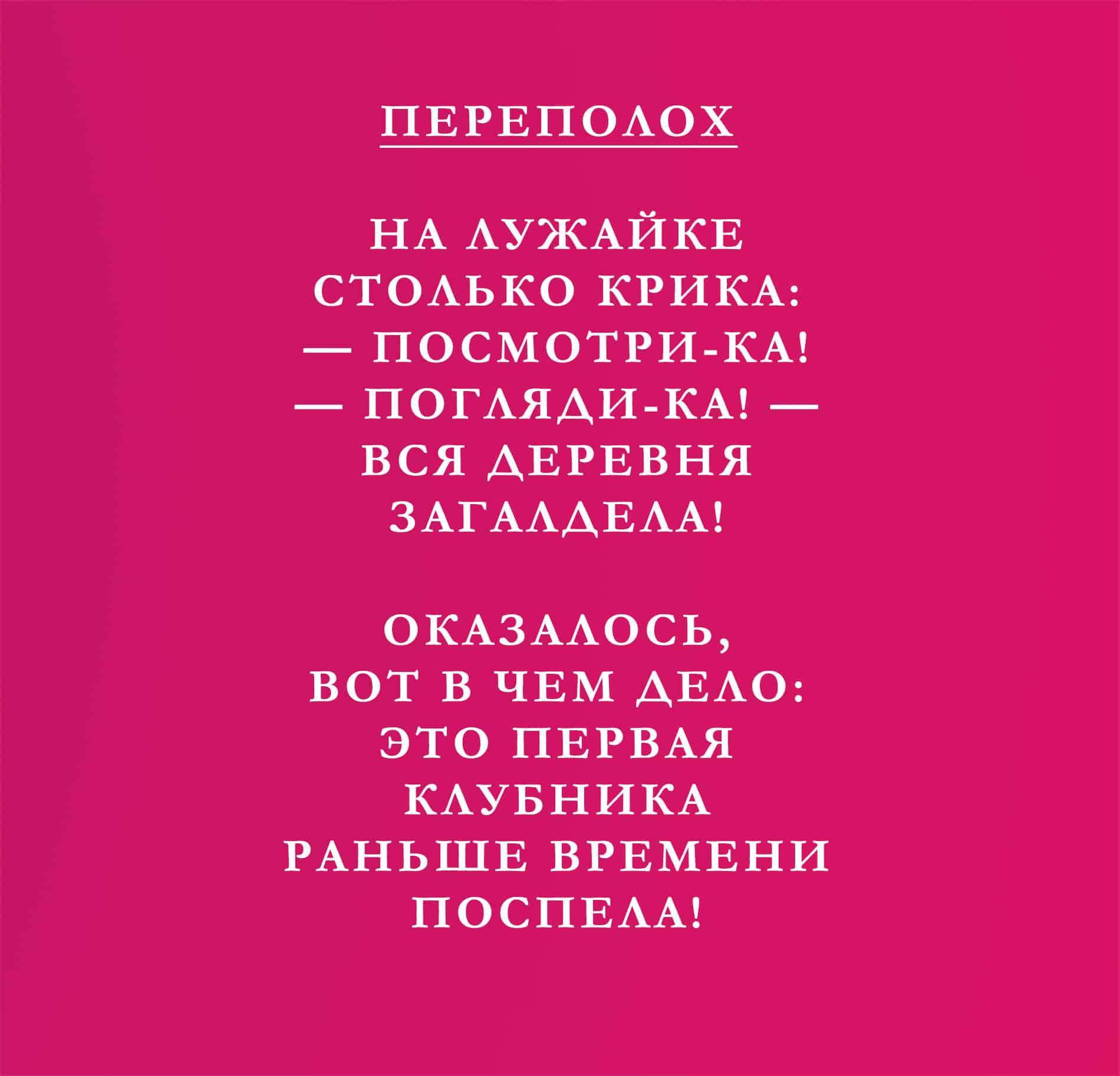 stishki