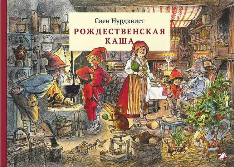 rojdestvenskaya_kasha_kniga