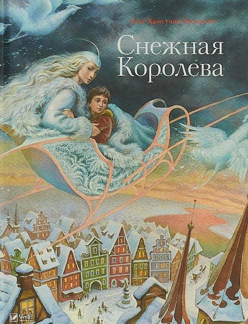 snejnaya_koroleva