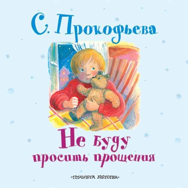 kniga_ne_budu_prosit_proscheniya