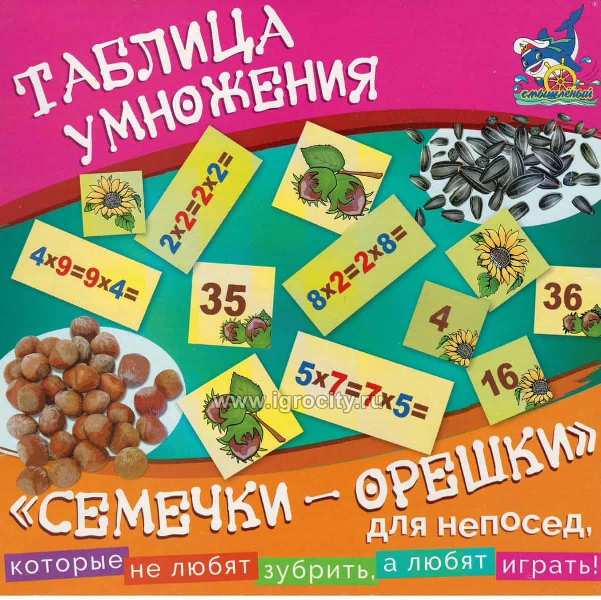 semechki_oreshki
