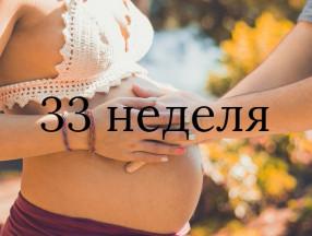 33_nedelya_beremennosti