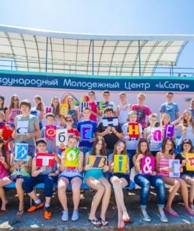 Топ-10 детских оздоровительных лагерей
