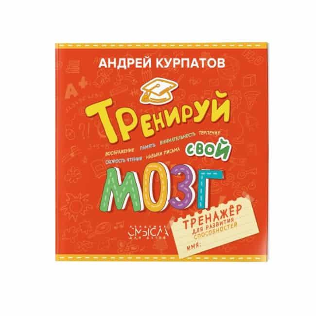 andrei_kurpatov_knigi_02