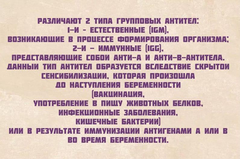 gemoliticheskaya_bolezn_novorojdennih _02
