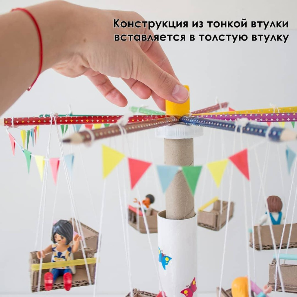 Skazochnii_attrakcion__podelka_iz_vtulki
