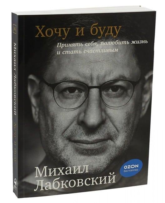 Mihail_Labkovskii