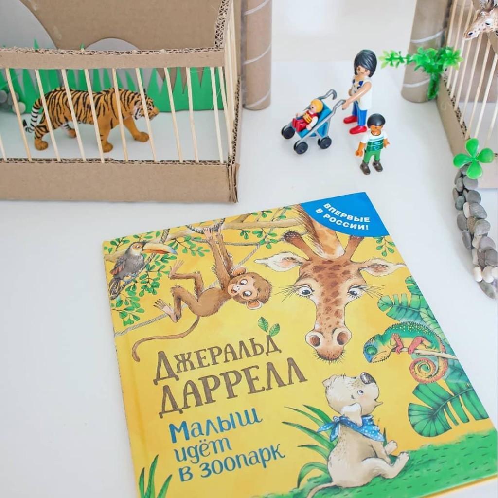 Zoopark_iz_kartona__dvustoronnyaya_konstrukciya_dlya_igr