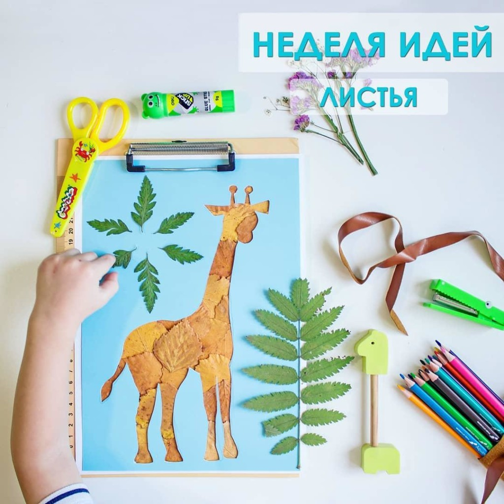 Podelki_iz_listev__5_idei_dlya_osennego_tvorchestva