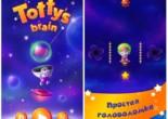 «Totty's brain» — полезная игра 2019 года для вашего телефона