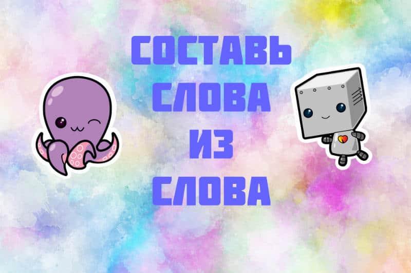 sostav_slova_iz_slova