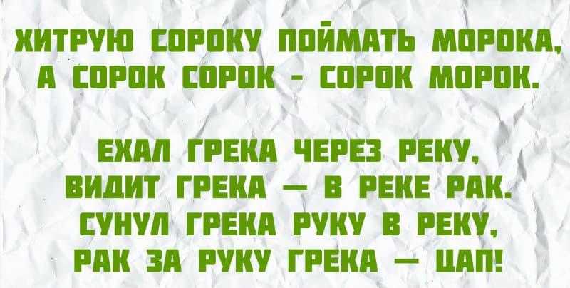 skorogovorki_na_bukvu_r