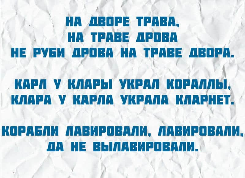 skorogovorki_na_bukvu_r_01