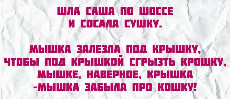 skorogovorki_dlya_detej_na_bukvu_zh_shch_sh_ch