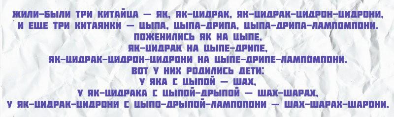 skorogovorki_dlya_detej_na_bukvu_zh_shch_sh_ch_01