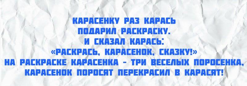 skorogovorki_dlya_detej_na_bukvu_r