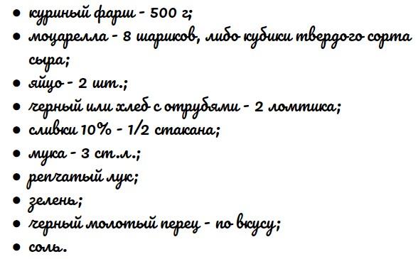 ingredienty_dlya_recepta_kotlet