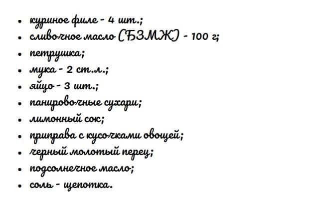 ingredienty_dlya_recepta_kotlet_01