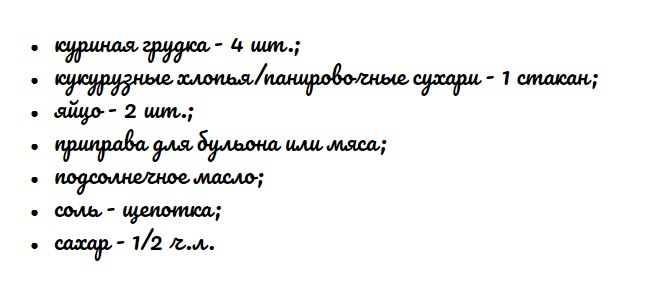 ingredienty_dlya_recepta_kotlet_02