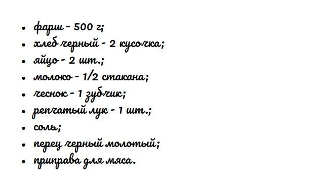 ingredienty_dlya_recepta_kotlet_04