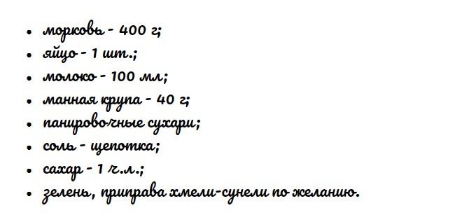 ingredienty_dlya_recepta_kotlet_05